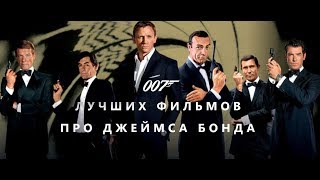 7 ЛУЧШИХ ФИЛЬМОВ О ДЖЕЙМСЕ БОНДЕ | TOP 7 BEST JAMES BOND MOVIES