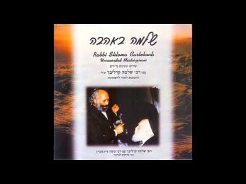 Ma Tovu - Rabbi Shlomo Carlebach - מה טובו - רבי שלמה קרליבך
