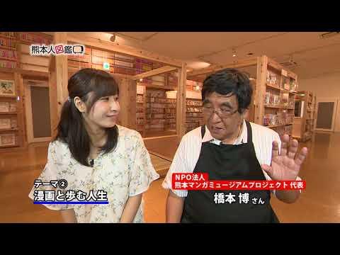 熊本人図鑑 第22回 NPO法人熊本マンガミュージアムプロジェクト 代表 橋本 博さん2017年8月後半放送
