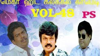 Goundamani,Senthil,Janagaraj Super Hit Non Stop Best Full Comedy