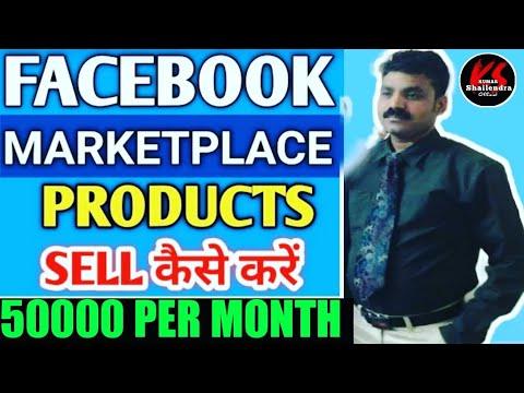 फ़ेसबुक मार्केटप्लेस क्या है | Facebook marketplace tutorial