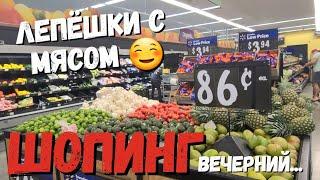 США Влог Шопинг в Walmart Что можно купить на 70 Belab USA Life