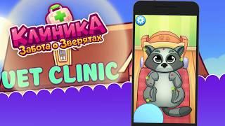 Клиника: Забота о Зверятах Игры для Детей - Официальный трейлер (Android и iOS)
