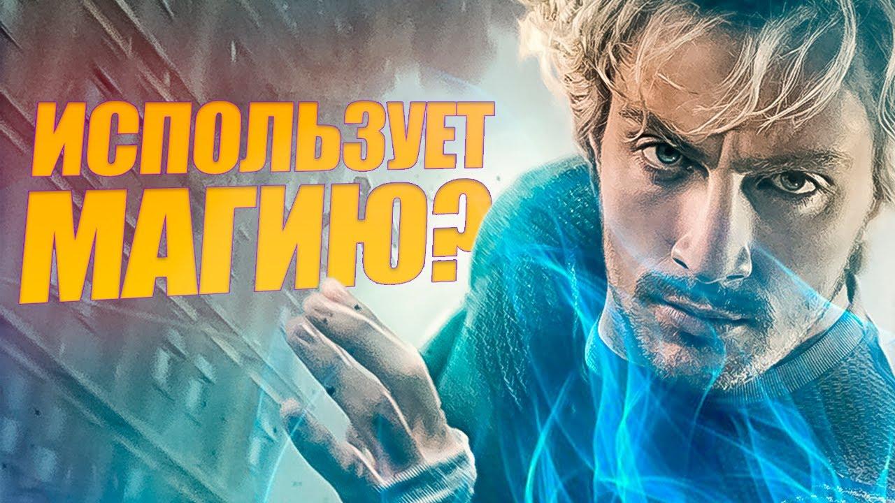 В чем секрет силы Пьетро Максимофф? Ртуть Люди-Икс/Мстители.