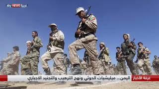اليمن... ميليشيات الحوثي ونهج الترهيب والتجنيد الاجباري