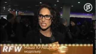 Alex Dar & Маша Кравцова на RFW