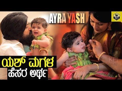 Ayra Yash Meaning | Yash Baby Name Meaning | Yash Radhika Pandit Daughter |  #Yash Daughter Name