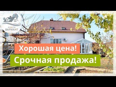 Срочная продажа! Хорошая цена! Купить дом в Анапе у моря. с. Супсех. (В доме есть баня!)
