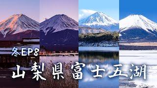 河口湖山中湖-冬季山梨縣富士五湖一人攝影自由行 Ep8 日本17天冬雪之旅