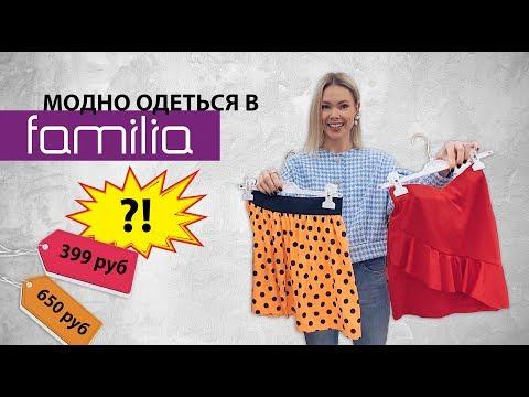 Vlog #26: Модно одеться в FAMILIA?! Самый бюджетный шопинг