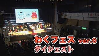 【2014/11/1】ゲーム実況わくわくフェスティバル ver.0 ダイジェスト