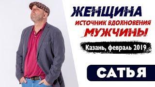 Сатья • Женщина источник вдохновения мужчины. Казань, февраль 2019