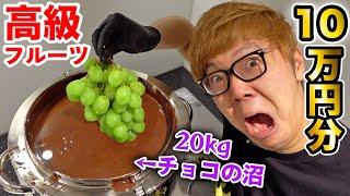 20kgのチョコの沼に10万円分の高級フルーツ沈めてみたw【チョコバナナ!?】