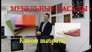 видео Какие бывают фасады для кухни и что лучше выбрать?