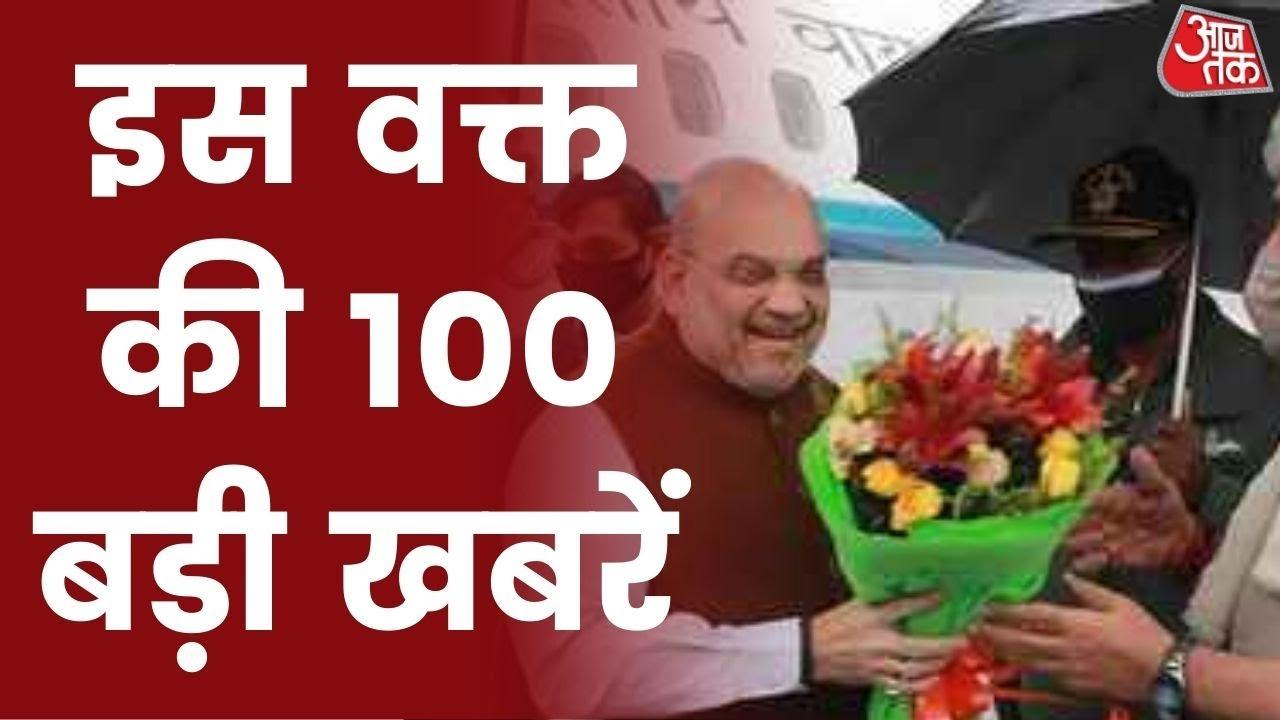 Download Hindi News Live: देश दुनिया की इस वक्त की 100 बड़ी खबरें | Nonstop 100 News | Latest News |  Aaj Tak