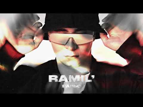 Ramil' — Вальс