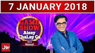 Game Show Aisay Chalay Ga - 7th January 2018 | Full episode