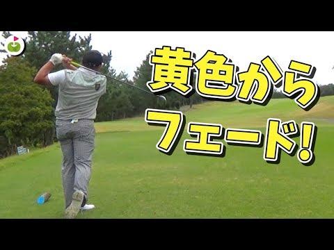 黄色からフェードさせるのがゴルピア、HIROさんリンゴルフ博識すぎて驚愕した。【ゴルピアコラボ②】