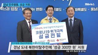민주평통 경남지역회의, 북한이탈주민에 코로나19 극복 …