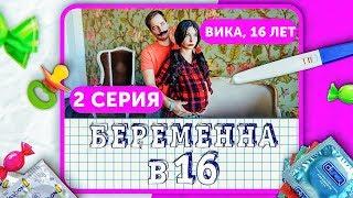 БЕРЕМЕННА в 16 | 2 СЕРИЯ | ВИКА, МУХОСРАНСК