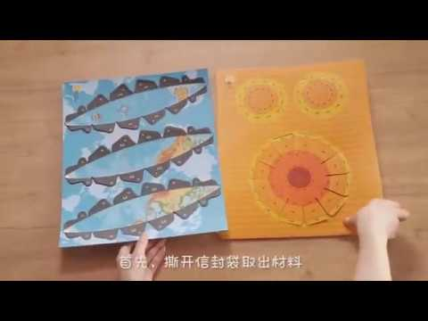 DIY 3D paper globe puzzle