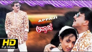 Appaji | Action Drama | Superhit Kannada Full movie HD | Vishnuvardhan, Amani | Upload 2016