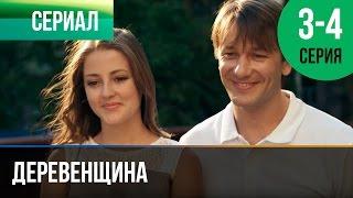 ▶️ Деревенщина | 3 и 4 эпизод - Мелодрама | Фильмы и сериалы - Русские мелодрамы