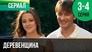 ▶️ Деревенщина | 3 и 4 серия - Мелодрама...