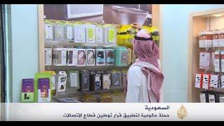 حملة لتطبيق قرار توطين قطاع الاتصالات بالسعودية