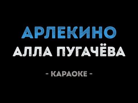 Алла Пугачёва - Арлекино (Караоке)