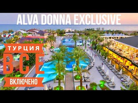 Турция отдых в Популярном отеле Alva Donna Exclusive Hotel &spa Belek 2020 лучшие отели все включено