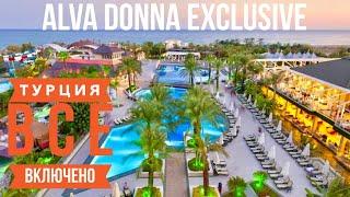Турция отдых в Популярном отеле Alva Donna Exclusive hotel spa belek 2020 лучшие отели все включено