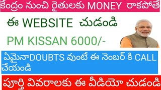 How to check PM KISSAN SAMMAN NIDHI YOJANA scheme money transaction full details in telugu