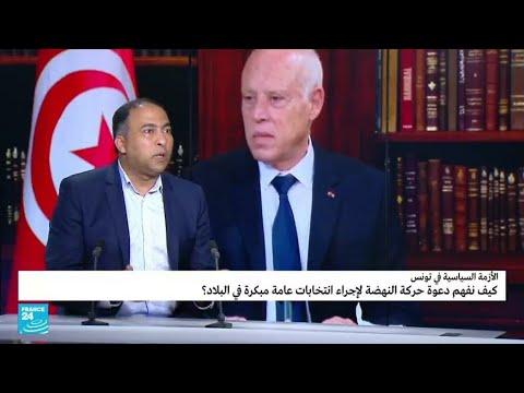 ...تونس: النهضة تدعو لانتخابات تشريعية ورئاسية مبكرة..لم  - نشر قبل 3 ساعة