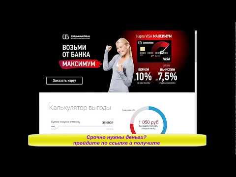 кредит онлайн 30000 рублей