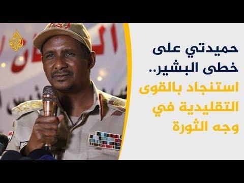 كيف تبدل خطاب عسكر السودان منذ إسقاط البشير؟  - نشر قبل 6 ساعة