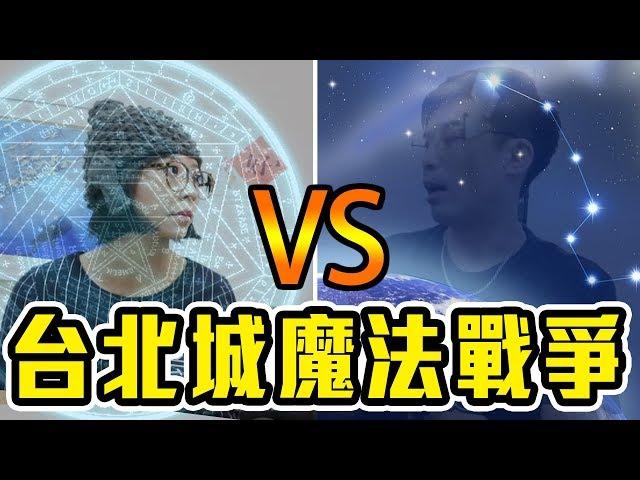 陰陽師 vs 風水家【台北城百年魔法戰爭】|好倫