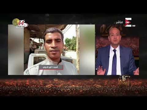كل يوم - عمرو أديب: هو ده الفرق بين عمرو حمزاوي وبتوع الإخوان المسلمين