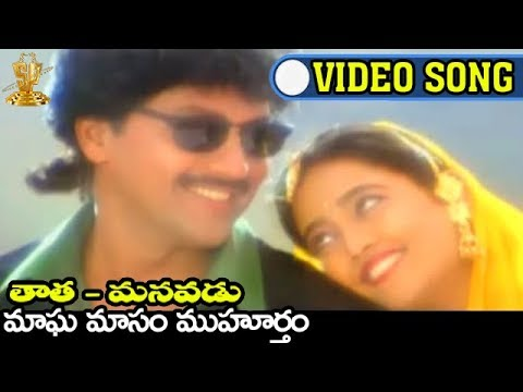 Magha Masam Muhurtham Video Song |Tata Manavadu Movie | Krishnam Raju | Sharada | Vinod Kumar