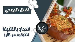 الدجاج بالتتبيلة التركية مع الأرز - نضال البريحي