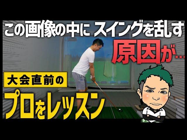 【良かれと思ったのに…】意外なものがスイングの障害に!?大会前の和田章太郎プロのスイングレッスン!