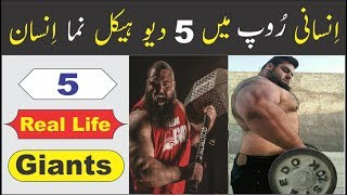 5 Most Powerful People in World   Urdu/Hindi