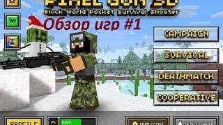 [Обзор игр]#1 Pixel Gun 3D.
