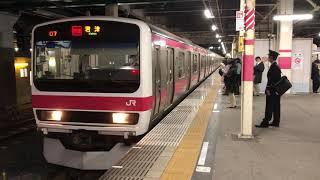 209系500番台ケヨ34編成蘇我発車