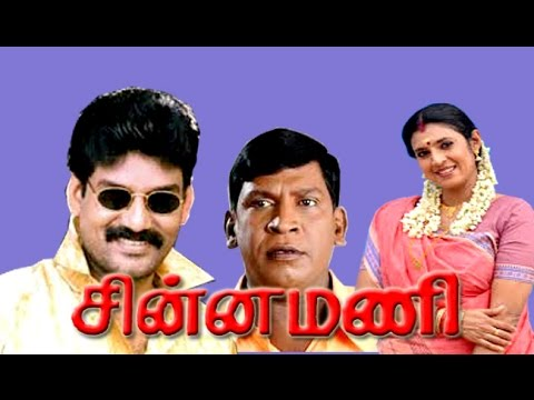 Chinna Mani |Napoleon, Kasthuri, Vadivelu | Tamil Movie official upload