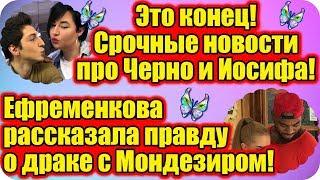 ДОМ 2 НОВОСТИ И СЛУХИ 11апреля 2019 (11.04.2019)