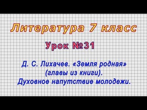 Литература 7 класс (Урок№ 31 - Д. С. Лихачев. «Земля родная». Духовное напутствие молодежи.)