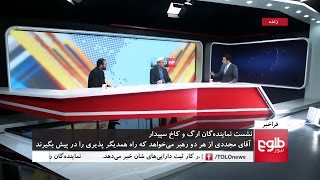FARAKHABAR: Presidential Palace, CEO's Office Work To End Rift