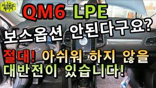 QM6 LPE 보스보다 좋은 카오디오 소리 만들기