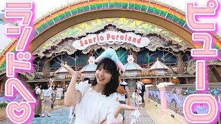 【夏休みの思い出】サンリオピューロランド行ってきた!!【ご褒美】